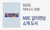 같이 읽어요, <같이펀딩>(MBC <같이펀딩> 추천 도서 목록)
