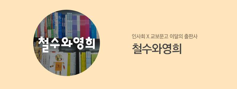 이달의 출판사 철수와영희