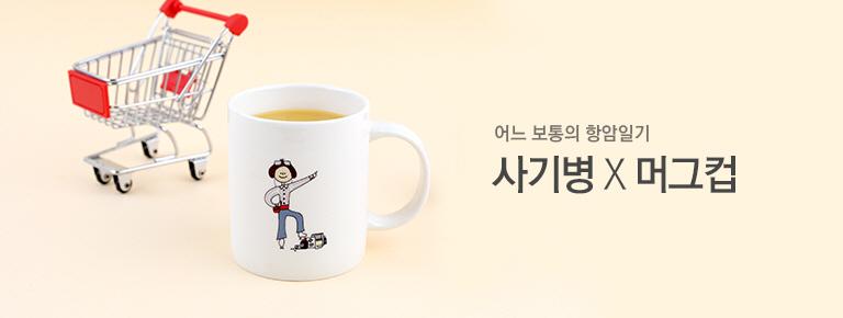 우울 평범 소소한 항암일기 <사기병>