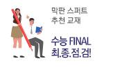 수능 FINAL 최종점검 이벤트!(에어팟/버즈 케이스, 카드지갑, 스프링노트 증정(포인트 차감))