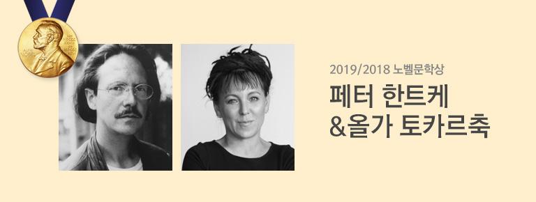 2019 노벨문학상