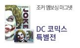 영화 '조커' 개봉기념 <DC 코믹스 특별전>(DC코믹스 15,000원 이상 구매 시 선택)