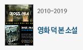 영화 덕 본 소설(2010년대 문학 결산 1탄)(최고의 스크린셀러 TOP10+데스크 매트 선택)