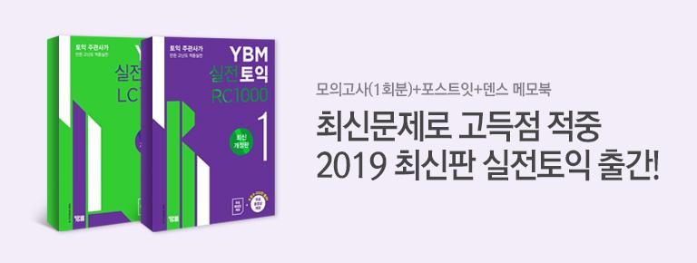 주관사 YBM X 출제기관 ETS [2019 최신판 실전토익 출간]