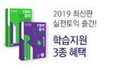 주관사 YBM X 출제기관 ETS [2019 최신판 실전토익 출간](실전 모의고사/팝업 포스트잇/덴스 메모북(추가결제시))