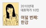 2010년대 한국작가 특집: 8탄 한강(한강 화이트머그 선택 (작가전 페이지 참고))