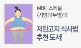 MBC 스페셜 '저탄고지 식사법', 무엇을 어떻게 먹어야 할까?(보온/보냉 런치백 사은품(건강 분야 3만원 이상 구매, 포인트 차감))