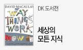 DK 원서 브랜드전(DK 출판사 도서 구매시 스타워즈 브릭팩 증정)