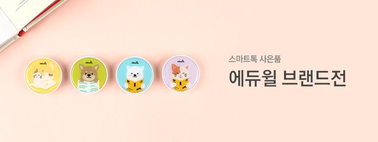 에듀윌 브랜드전 - 스마트톡