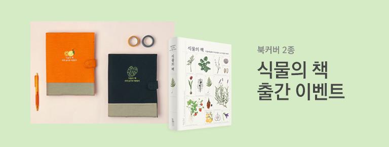 식물의 책 출간이벤트
