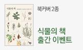식물의 책 출간 이벤트(식물의 책 북커버 2종)