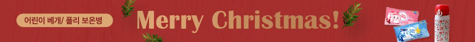 2019 유아동 크리스마스 이벤트