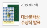 2019 대산문학상 수상작 발표(역대 수상작 소개+데스크매트 선택)