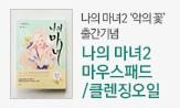 <나의 마녀2> 출간 기념 이벤트(<나의 마녀> 시리즈 구매시 사은품 선택)