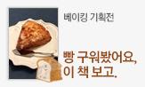요리 베이킹 기획전(베이킹 행사도서 포함 요리분야 2권이상 구매시 사은품 선택)
