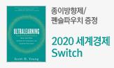 2020 세계경제 Switch  (행사도서 포함 양서 2만원이상 구매시 사은품 선택)