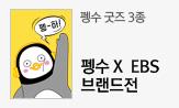 펭수 X EBS 브랜드전!(펭수 굿즈 사은품(EBS 도서 구매 금액별, 포인트 차감))