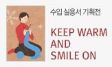 수입 실용서 KEEP WARM AND SMILE ON(사은품 3종 중 택1)