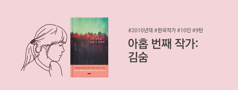 김숨 작가저