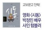<시동> 1,2권 출간 기념 이벤트(행사도서 구매 시 '박정민 배우 사인 텀블러' 선택)