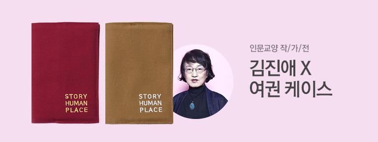 인문교양 작가전 김진애