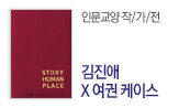 인문교양 작가전: 김진애(도시건축가 김진애 도서구매시 여권 케이스 선택 (선착순, 추가결제))