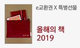 올해의 책 2019 x 코듀로이 파우치(종합 베스트셀러 발표 + 올해의 아이콘 & 특별선물)