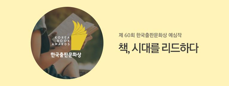 60회 한국출판문화상