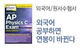 외국어 수험서 겨울방학(행사도서 구매시 L홀더/리더스북/클립보드 증정)