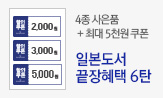 일본도서 끝장혜택 6탄(4종 사은품 택1(행사 일본도서 2권 구매시))