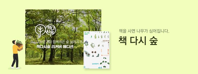 책 다시 숲