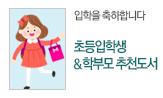 초등학교 입학 관련도서 추천전(그림작가 책봉투+스티커세트(포인트차감))