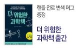 더 위험한 과학책 출간 이벤트(매직머그)