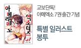 (만화) <아메리카노 엑소더스 7권> 출간 이벤트(작가특별 일러스트 복 봉)
