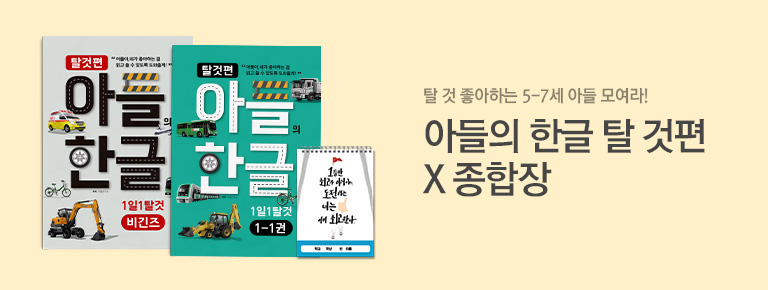 <아들의 한글 탈것편> 출간기념 단독이벤트