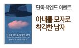 아내를 모자로 착각한 남자 단독 이벤트(북엔)