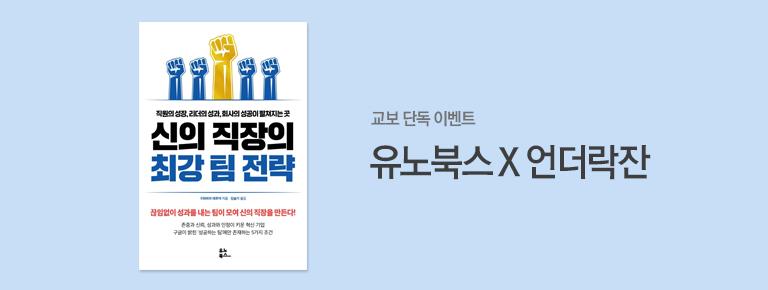 [교보단독] 유노북스 브랜드전