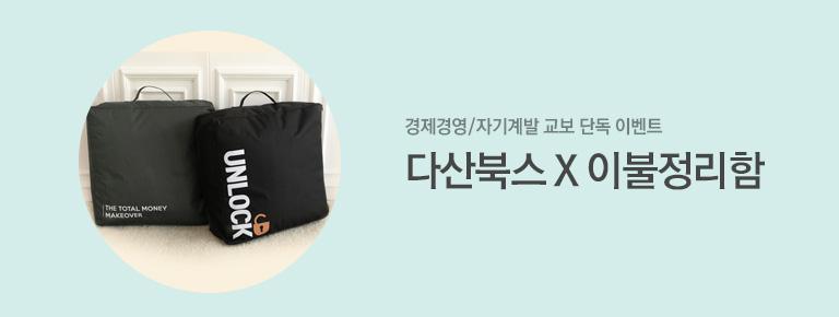 [교보단독] 다산북스 브랜드전