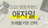 2020 경영트렌드: 애자일(트래블키트 선택 (행사도서 구매시))