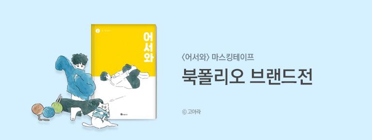 [교보단독] <어서와> KBS 드라마 방영  기념