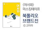 [교보단독] <어서와> KBS 드라마 방영 기념(작가 일러스트 마스킹테이프 (행사도서 1만 이상 구매시))