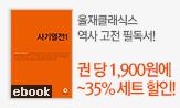 올재클래식스  eBook 1주년 기념 특별 할인([eBook] ~35% 세트 할)