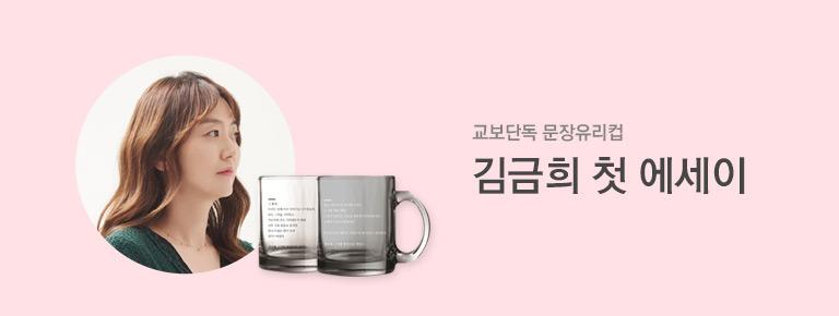 김금희 신간 에세이