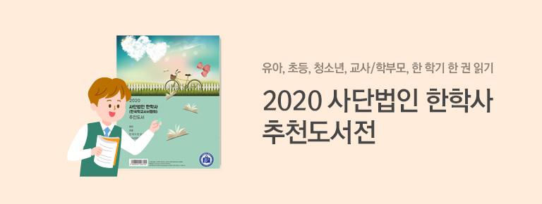 2020 한국학교사서협회 추천도서전