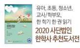 2020 한국학교사서협회 추천도서전(추천도서 2권 이상 구매 시 '추천도서목록집')