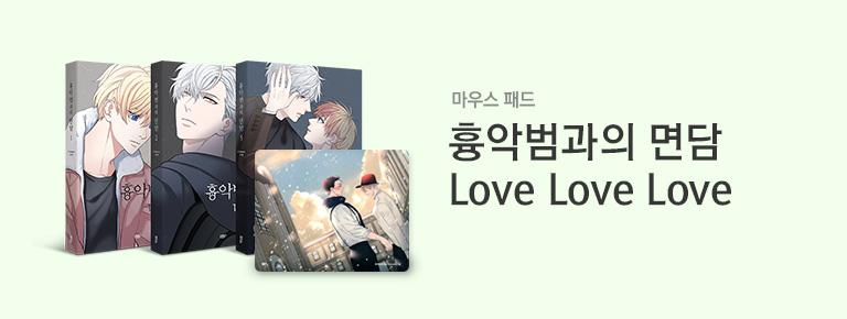 Love Love Love (BL/GL/성인만화 기획전)