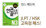 JLPT / HSK 고득점 패스!('덴스 메모북' 혜택(추가결제시, 행사도서 2권↑))