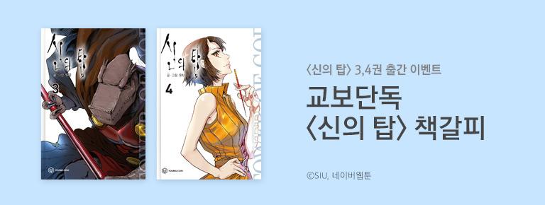 [단독] <신의 탑> 3,4권 출간 이벤트