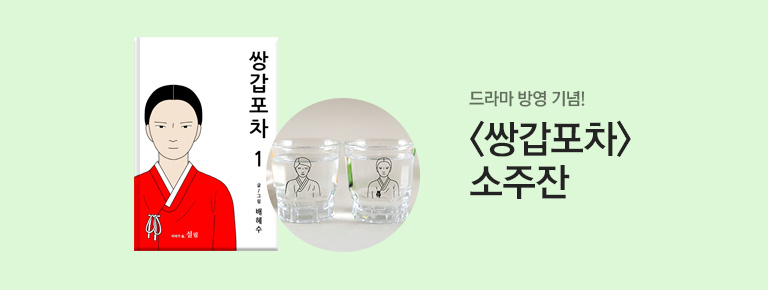 <쌍갑포차> 드라마 방영 기념 이벤트