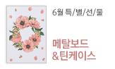 6월 특별선물 X 메탈보드&틴케이스 set(행사도서 포함 5만원 이상 구매 시 '위드 어 리스' 메탈보드&틴케이스 set 선택가능)